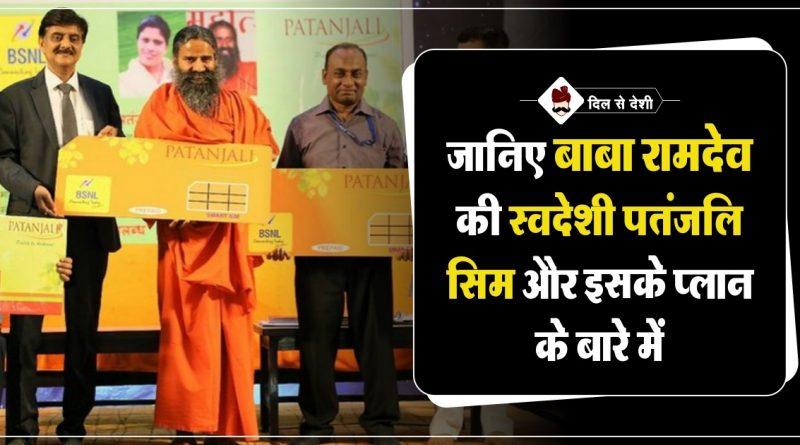 Patanjali Sim and Plans Information in Hindi
