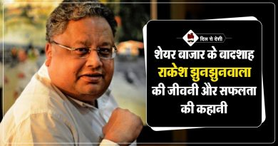 Rakesh Jhunjhunwala Biography in hindi