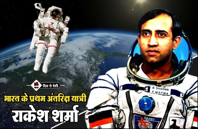 Rakesh Sharma Information and biography in Hindi (2)
