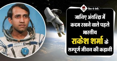 Rakesh Sharma Information and biography in Hindi (2)