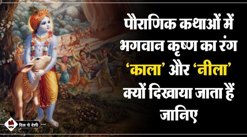 Reason Behind Lord Krishna Blue and Black Color