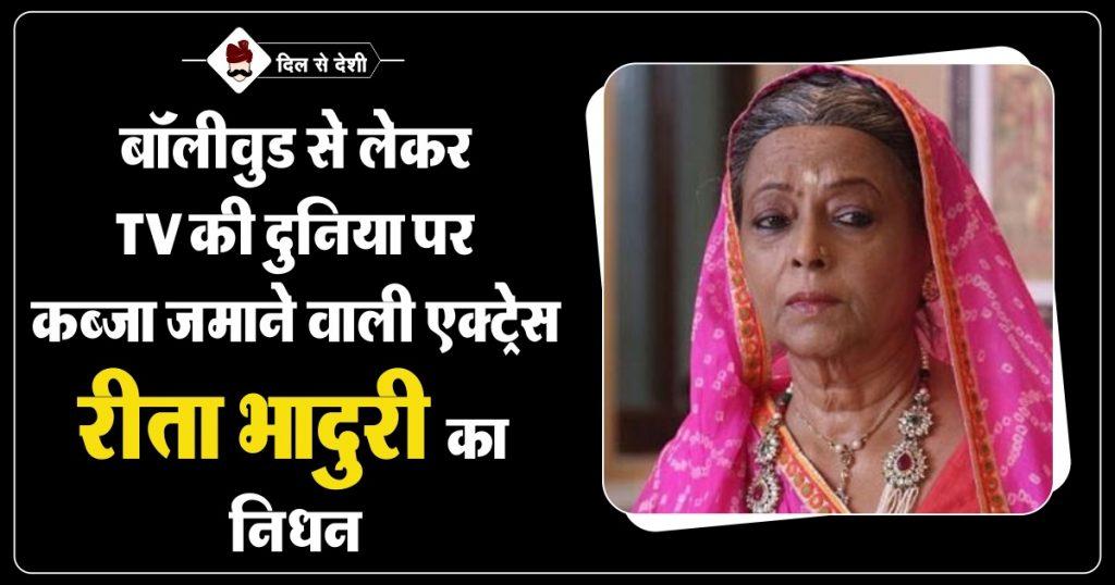 Rita Bhaduri Biography in Hindi