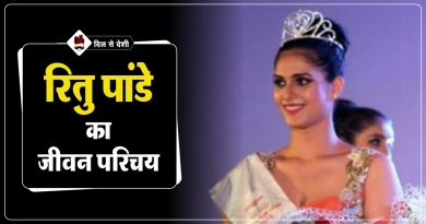 Ritu Pandey Biography in Hindi