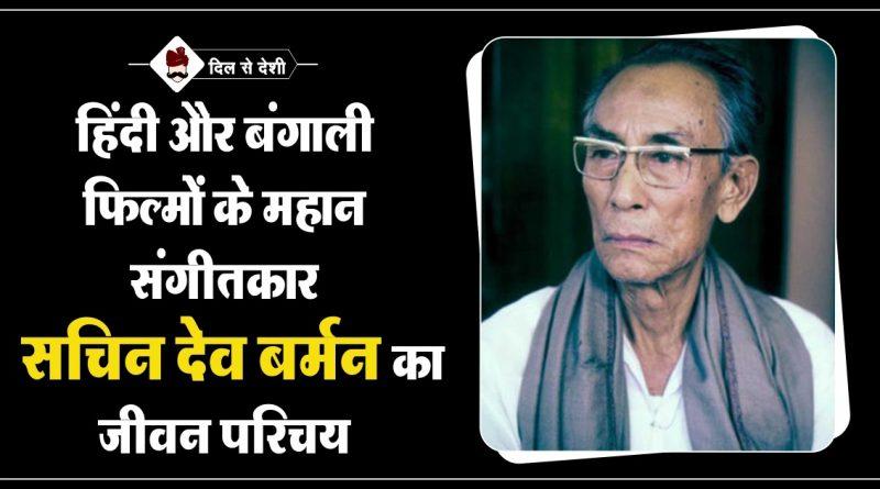 S. D. Burman Biography in Hindi