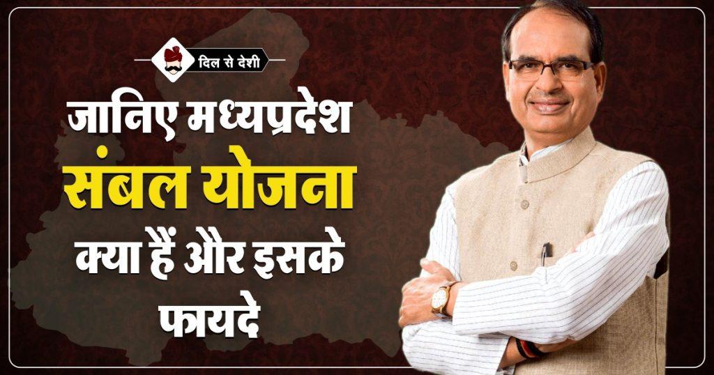 Sambal Yojana (MP) in Hindi