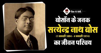 Satyendra Nath Bose Biography in Hindi