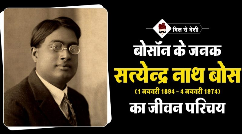 Satyendra Nath Bose Biography in Hindi