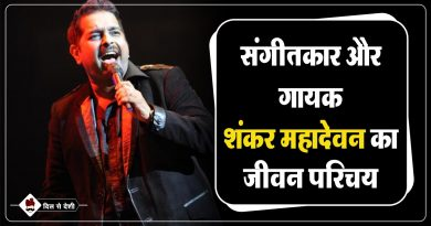 Shankar Mahadevan Biography in Hindi