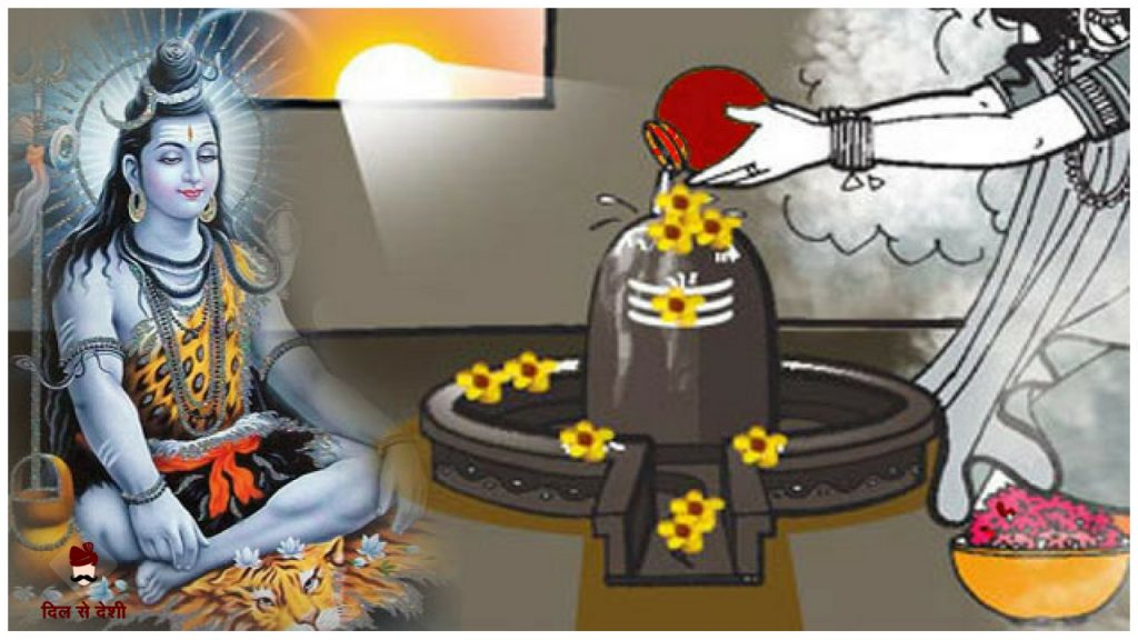 Shiva worship in Sawan in Hindi