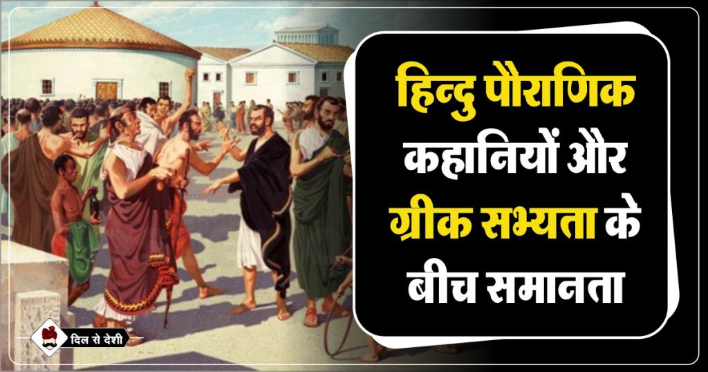 Similarities between Hindu and Greek Mythology in Hindi