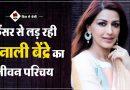 Sonali Bendre Biography in Hindi