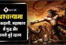 Story of Mahabharat Warrier Ashwatthama in Hindi