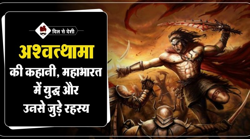 Story of Mahabharat Warrier Ashwatthama in Hindi
