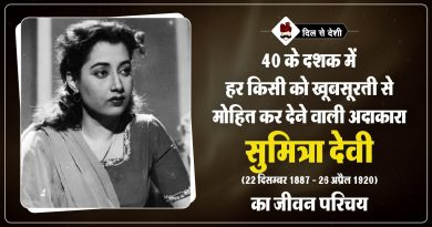 Sumitra Devi Biography in Hindi