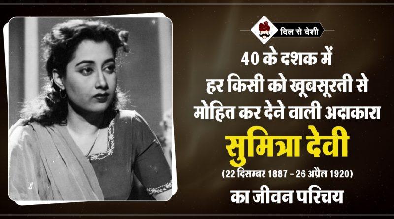 Sumitra Devi Biography in Hindi