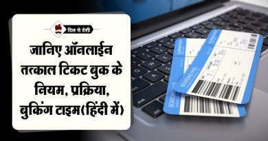 Tatkal Ticket Rules, Process, Booking Timing in Hindi