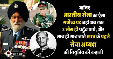 The Frist Field Marshal Of India