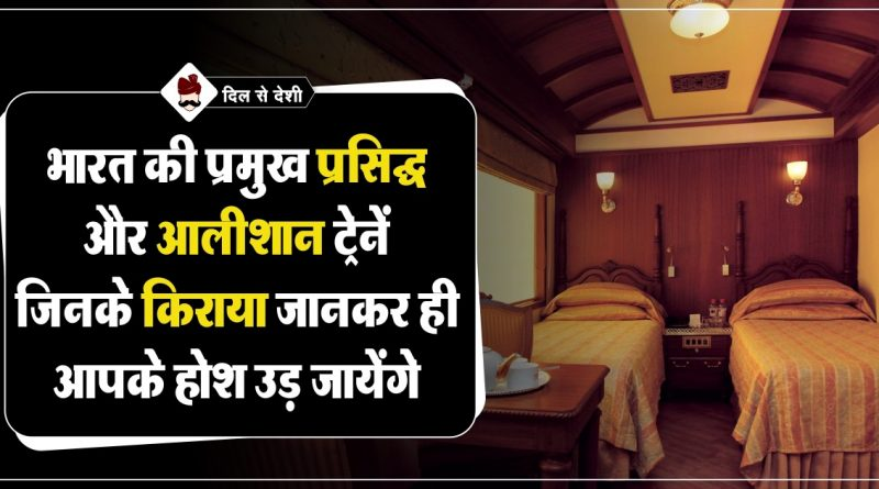 Top Luxury Trains of India in Hindi