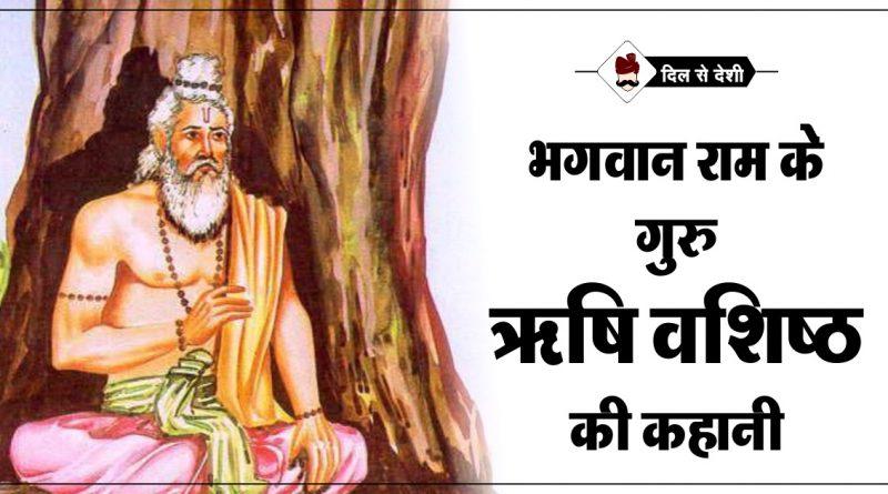 Vashisht Rishi History in Hindi