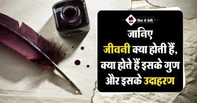 What is Biography jivani in Hindi