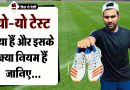 What is Yo Yo Test and its rules in Hindi