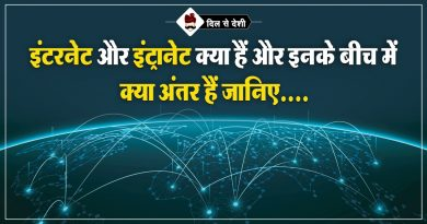 What is internet and interanet and it's difference in Hindi