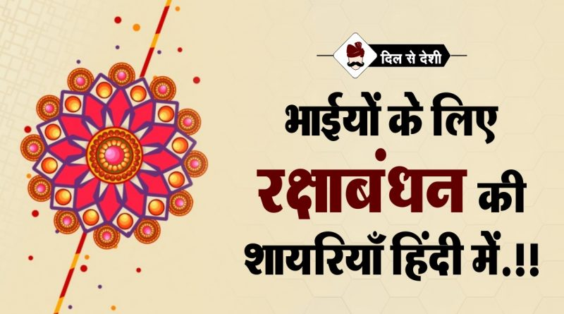 best rakshbandhan messages and stauts for rakhi