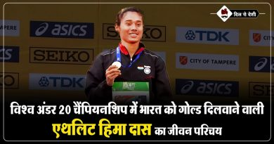 hima das biography jivni in hindi