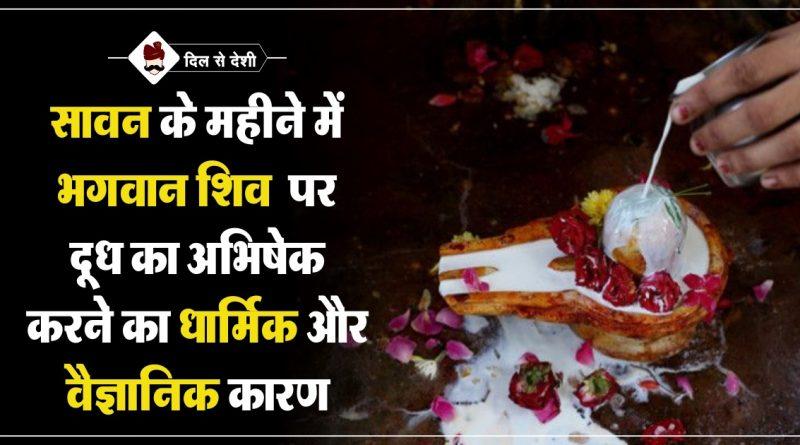 shiva-worship-sawan-hindi