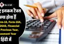 what-is-tds-form-16-form-16-a-form-26-as-in-hindi