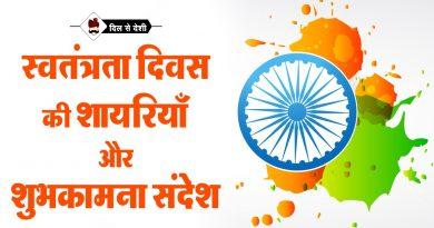15 August Shayari and Status in Hindi