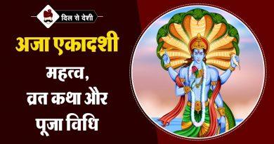 Aja Ekadashi Mahatav,Vrat Katha and Puja Vidhi in Hindi