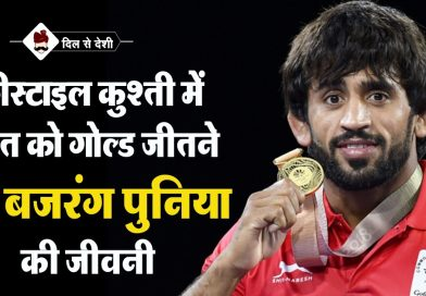 Bajrang Punia Biography in Hindi