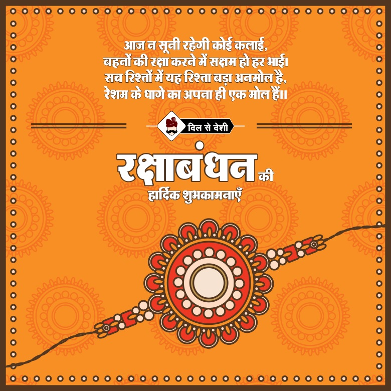 Beautiful Happy RakshaBandhan images of brother and sister with wishes in Hindi