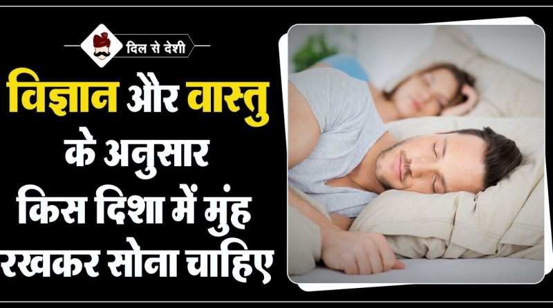 Best Sleeping Direction and Position in hindi