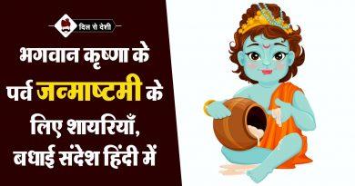 Bhagwan Shri Krishna Shayari in Hindi