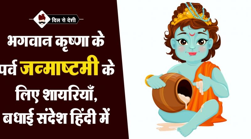 Bhagwan Shri Krishna Shayari in Hindi