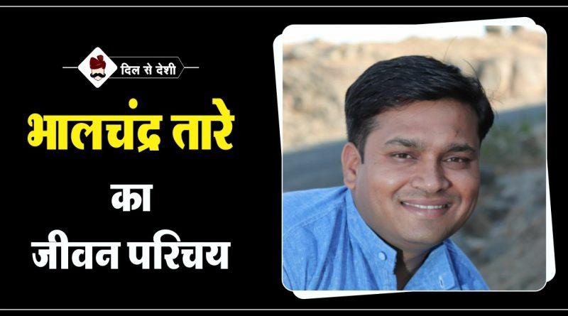 Bhalchandra Tare Biography in Hindi