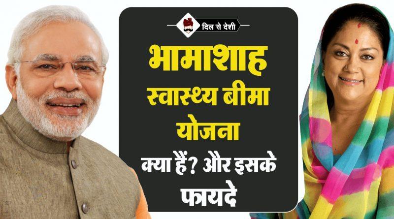 Bhamashah Swasthya Bima Yojana in Hindi