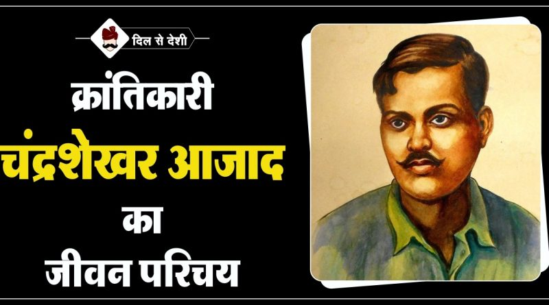 Chandra Shekhar Azad Biography in Hindi
