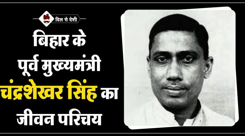 Chandrashekhar Singh Biography in Hindi