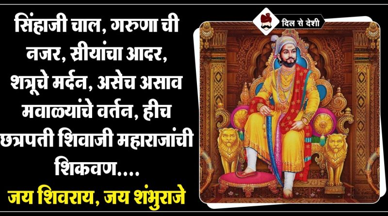 Chhatrapati Shivaji History in Hindi