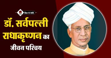 Dr. Sarvepalli Radhakrishnan Biography in Hindi