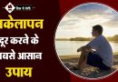 Easiest way to Overcome Loneliness in Hindi