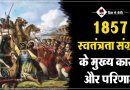 First War of Independence Reasons and Results in Hindi