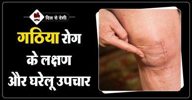 Gathiya Disease Symptoms and Home Remedy in Hindi