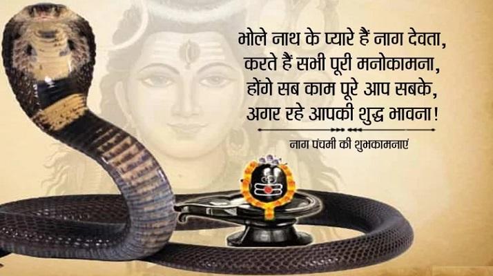 Happy Nag Panchami, Wishes SMS Status, Quotes, Shayari in Hindi