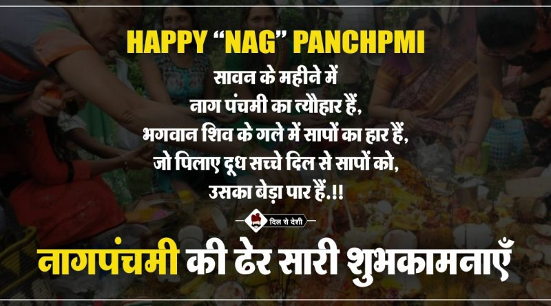 Happy Nag Panchmi SMS and Status For FB and Whatsapp in Hindi
