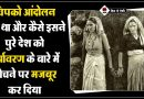 History of Chipko Movement in Hindi