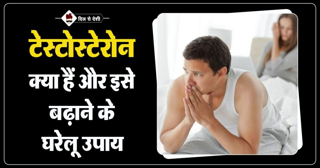 Home Remedy of Increase Testosterone in Hindi
